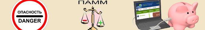 Как выбрать ПАММ-счета для инвестирования