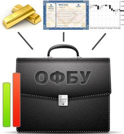 Вложить деньги в ОФБУ (общий фонд банковского управления)